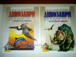 Динозаври. Енциклопедії