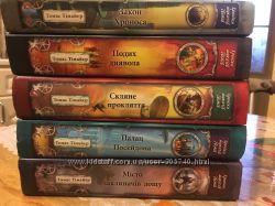 Серія книжок Хроніки шукачів світів  автор Томас Тімайєр