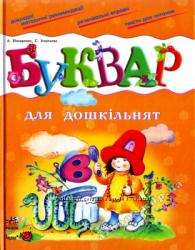 Буквар для дошкільнят А. Назаренко, С. Ігнатьєва