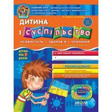 Дитина і суспільство від 5 років Дивосвіт Федієнко