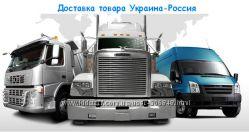 Доставка посылок, пассажрские перевозки Украина - Россия