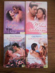Кэти Максвелл, романы, цена за одну книгу.