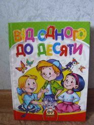 Книга - пособие Счет от 1 до 10 Новая