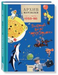 Архив Мурзилки изд. Тримаг