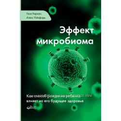 Эффект микробиома, Рожденные жить на воле и др. книги изд. Ресурс