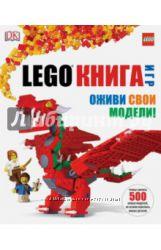 LEGO Книга игр , LEGO. Книга идей, LEGO Книга потрясающих идей