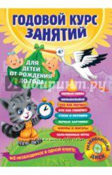 Годовой курс занятий для детей от рождения до года CD