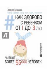 Лариса Суркова . Всё о детях в одной книге