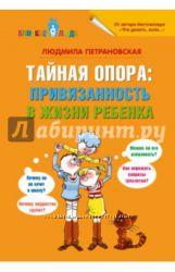Людмила Петрановская Тайная опора привязанность и Если с ребенком трудно