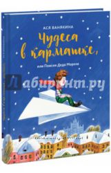 Книги к Новому году В наличии -2