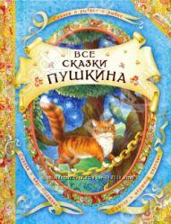 Все сказки Пушкина - очень красивые иллюстрации