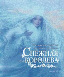 Русалочка, Снежная королева Бирмингема и др. книги Добрая книга