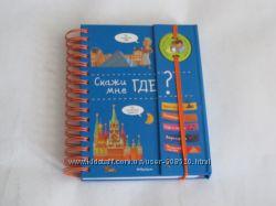 Энциклопедия Скажи мне где Хорошая книжка для любопытных детей