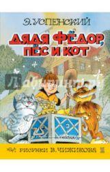 Успенский. Дядя Фёдор, пёс и кот . Простоквашино