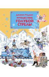 Путешествие Голубой Стрелы ил. Л. Владимирского