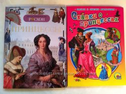 книги для принцесс