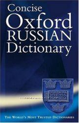 Словарь русский английский concise oxford russian dictionary