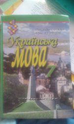 Украинский язык Глазов и Кузнецов