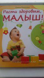 Книга-энциклопедия Расти здоровым, малыш