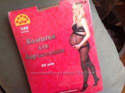 Колготки для беременных новые бежевые 40 Дэн 2-ка Мамин дом