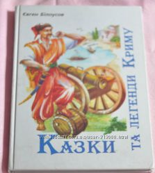Книга Легенды и сказки Крыма