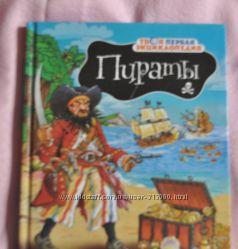 Книга Пираты от издательства Махаон