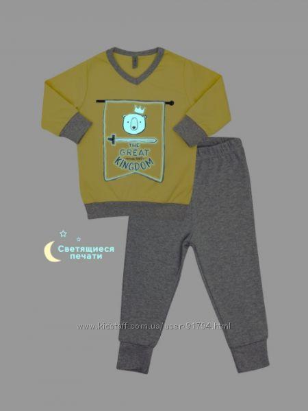 Пижамы на мальчика СМИЛ светятяся в темноте в подарочной коробке