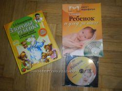 Книги Ребенок и уход за ним  Здоровье ребенка