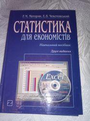 Статистика для економістів Навч. посіб.  компакт-диск.