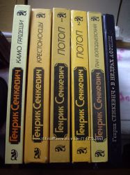 Генрик Сенкевич 6 книг