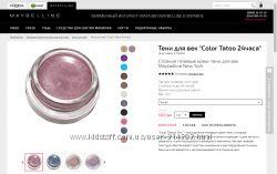 Тени для век Color Tatoo 24часа Maybelline