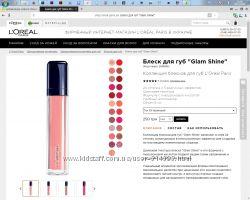 Блеск для губ Glam Shine L&acuteOreal