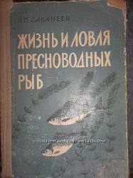 Сабанеев Жизнь и ловля пресноводных рыб