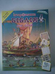 Библия детская Біблія дитяча Современная
