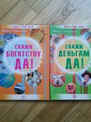 Книги пробмен Эзотерика, Фен-Шуй, Сытин, Норбеков, Лилиан ТУ