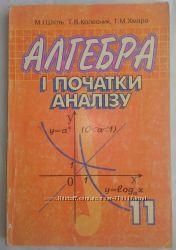 Алгебра і початки аналізу 11 клас