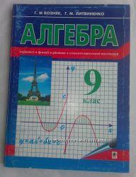 Алгебра 9 клас