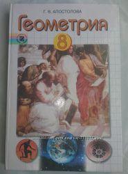 Геометрия 8 класс Апостолова