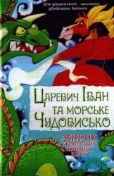 збірник українських народних казок царевич іван та морське чудовисько