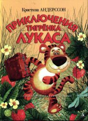 Кристина Андерссон Приключения тигренка Лукаса Азбука