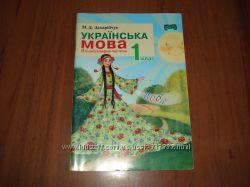 Продам Українську мову післябукварна частина 1 кл. М. Д. Захарийчук