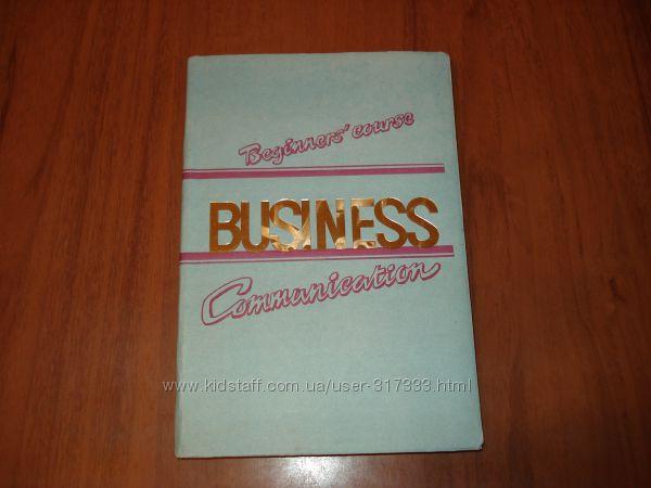 Продам учебник англ. яз для деловых людей автор Марвик С. К. начальный курс