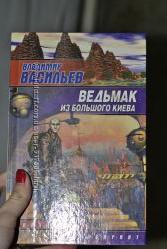 Ведьмак из Большого Киева, Владимир Николаевич Васильев