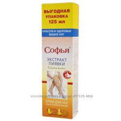 Софья с экстрактом пиявки крем для ног 75 мл. , 125 мл. , 200мл.