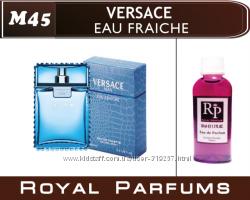 Varsace Fraiche M45 Духи на разлив Royal Parfums в наличии мужские женские