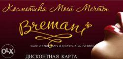 Немецкая косметика премиум класса Бремани Bremani от НСП NSP. Дисконт