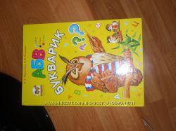 детские книги букварик