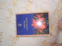 продам книгу цветы в вашем доме