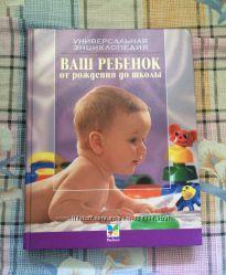 Книга для молодых мамочек