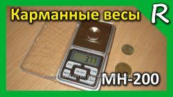 Весы карманные, ювелирные электронные PS-MH-200-0, 01